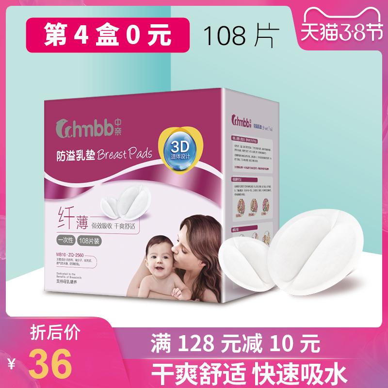 中亲3d一次性孕妇孕产妇防溢乳垫