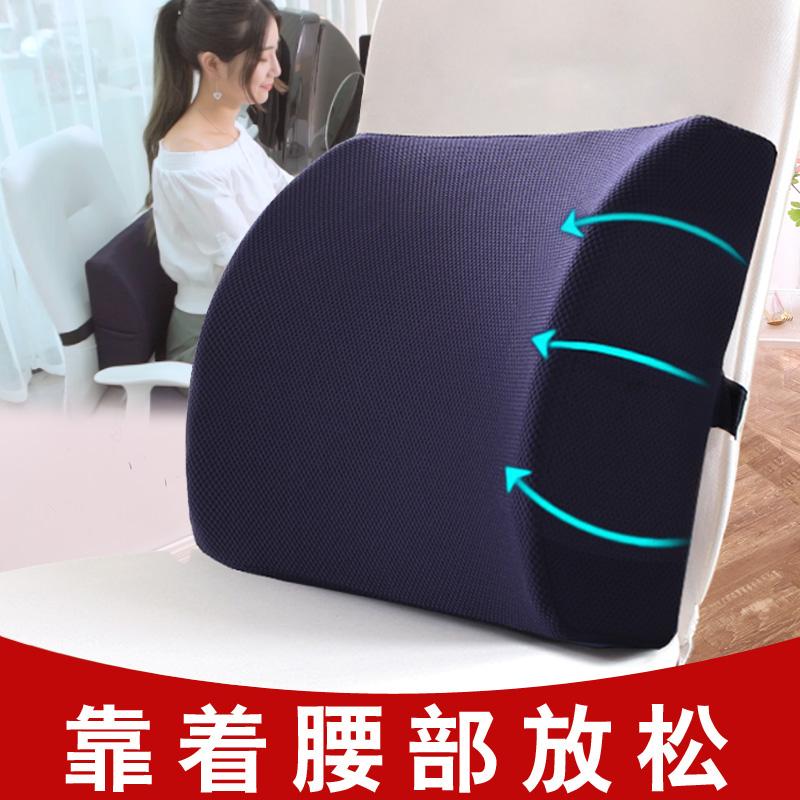 护腰靠垫靠枕椅子办公室腰靠记忆棉腰垫孕妇座椅汽车靠背垫护腰枕
