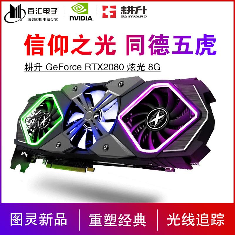 耕升 RTX2080 8G 炫光 超频OC 台式机电脑网吧吃鸡游戏独立显卡