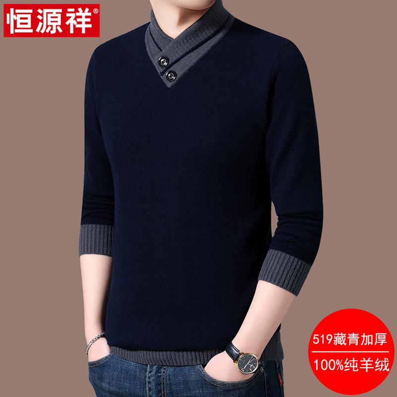 恒源祥加厚100%纯羊绒衫男半高领羊毛衫男士毛衣打底衫秋冬季潮流