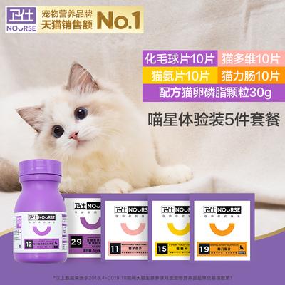 猫咪试吃5件套卫仕猫多维化毛球片力肠维生素美毛护肤卫士营养