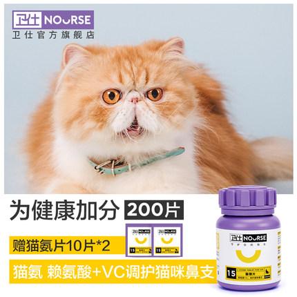 卫仕猫胺猫鼻支赖氨酸猫氨 猫咪调理用打喷嚏流眼泪安粉咿氨200片