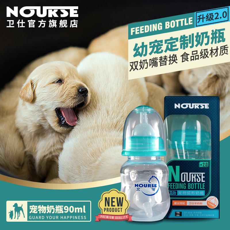 Охрана официальный домашнее животное собака бутылочка для кормления щенок молоко собака молодой собака молодой китти специальный бутылочка для кормления ниппель сопротивление укусить подача молоко устройство новорожденный