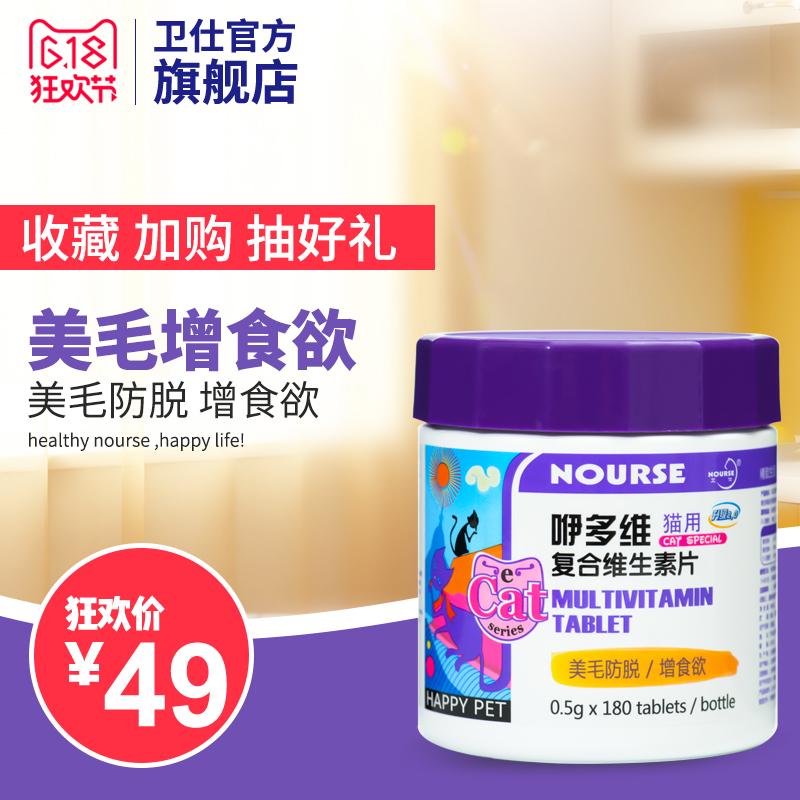 衛仕咿多維貓用複合維生素咀嚼片 寵物貓保健品美毛防脫強壯骨骼