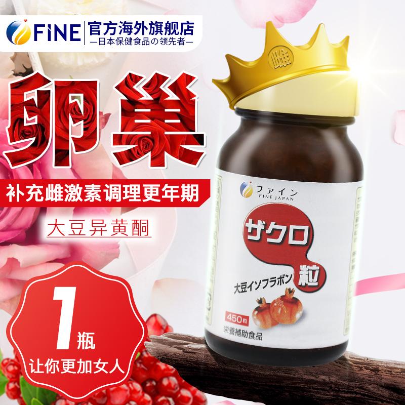 fine日本大豆异黄酮片雌激素补充女性天然卵巢保养更年期延缓衰老