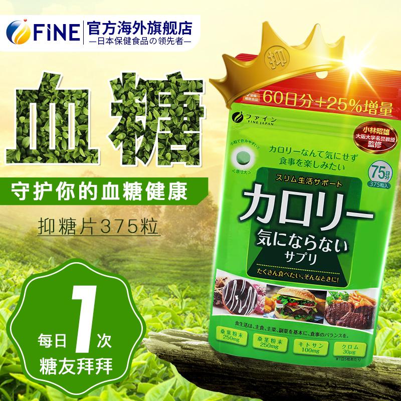 fine日本进口抑糖片桑叶提取物抑制糖分吸收调节血糖平衡片375粒