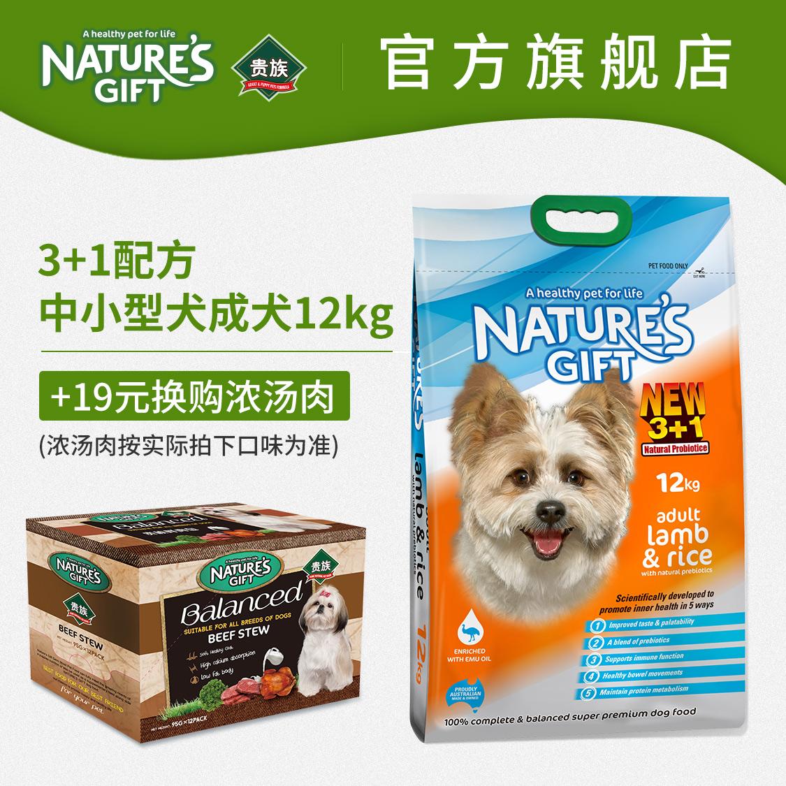 贵族狗粮 比熊贵宾秋田博美中小型犬12kg3+1天然成犬 通用型狗粮