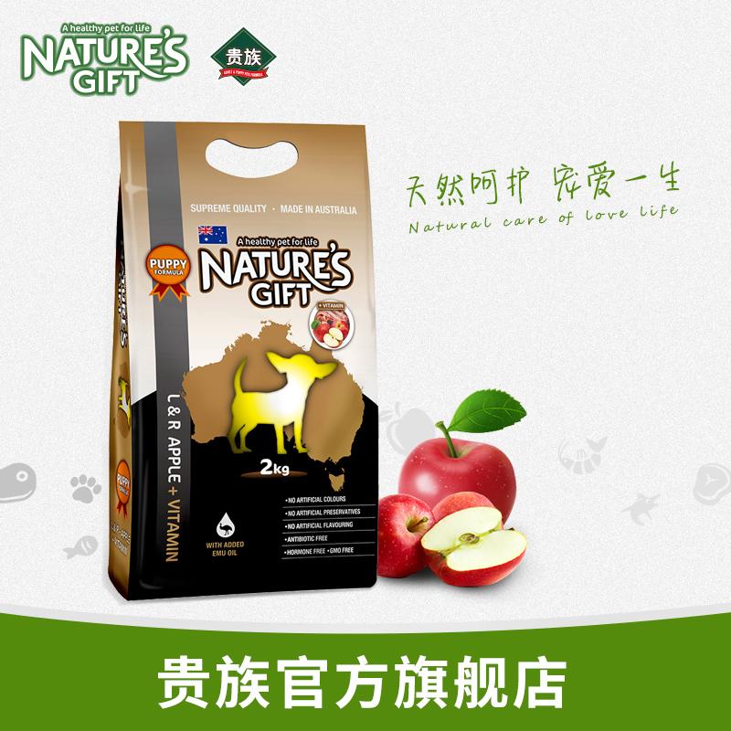 澳洲配方贵族 萨摩博美羊肉苹果口味2kg幼犬专用狗粮 通用型狗粮