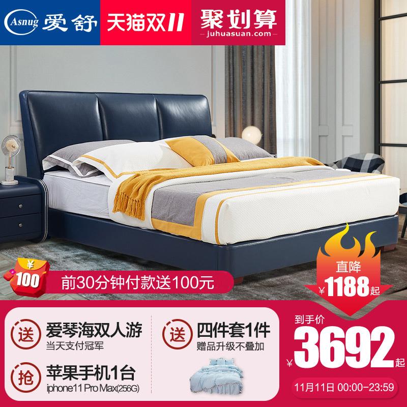 爱舒 ASNUG现代简约北欧真皮床双人床轻奢床婚床软床卧室主卧家具
