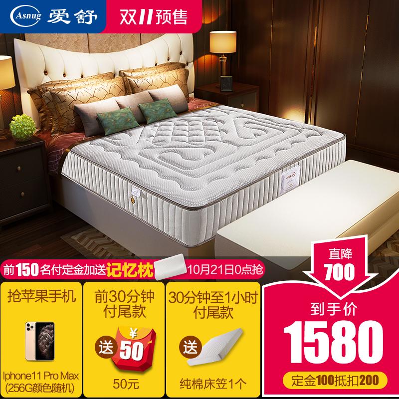 爱舒床垫  两用偏硬棕榈护脊弹簧床垫 3D椰棕床垫席梦思1.5 1.8米