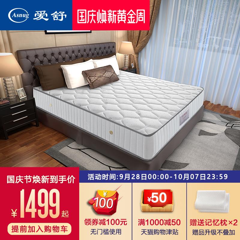 床1.8m1.5米1.2椰棕榈垫3D双人席梦思床垫乳胶弹簧定做爱舒床垫