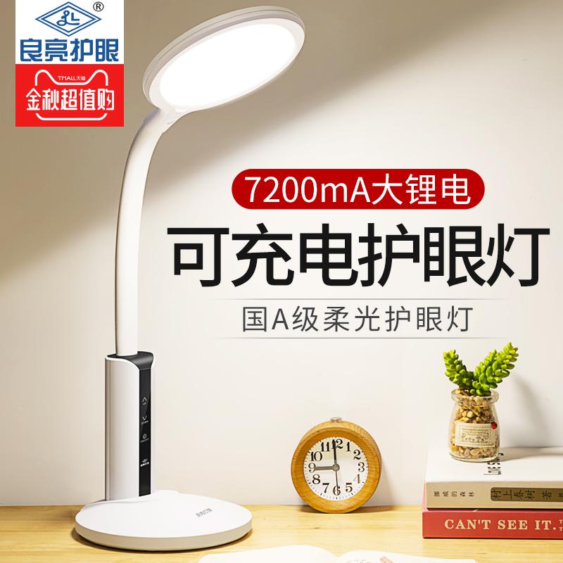 限50000张券良亮可充电式led台灯护眼书桌儿童学生宿舍插电两用大容量学习灯