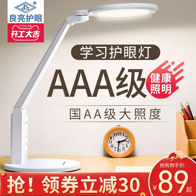 良亮LED台灯学习专用学生儿童宿舍书桌床头充电插电两用式护眼灯
