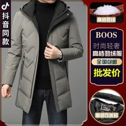 BOOS男士羽绒服大牌高档时尚中长款连帽白鸭绒外套邱同芝同款男装