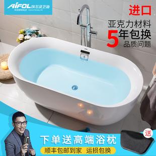 埃飞灵卫浴小户型家用迷你浴缸卫生间独立式成人亚克力1.3-1.7米品牌
