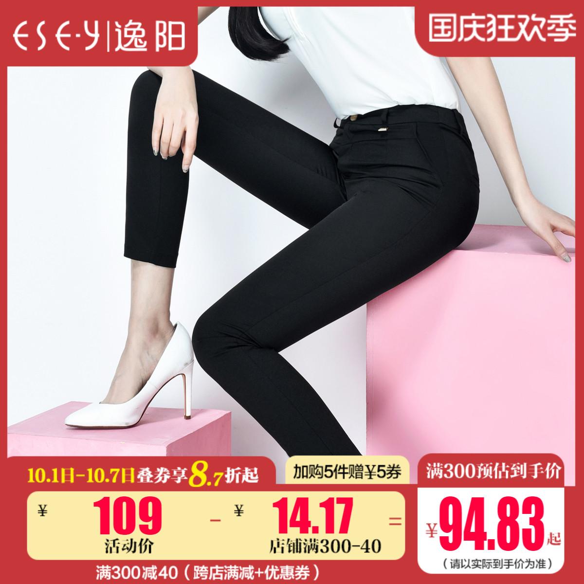 逸阳女裤2020夏新款休闲显瘦铅笔裤女修身简约大码弹力九分裤1365