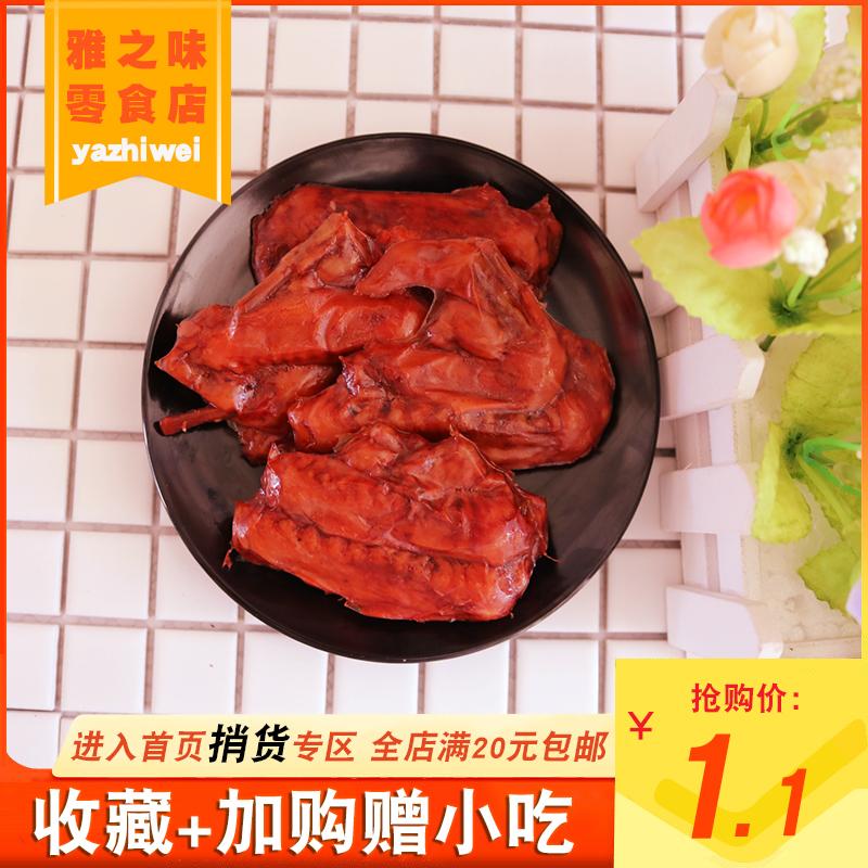 庄家味香辣鸭翅小包装麻辣味烤翅五香卤味鸭肉类零食小吃乡巴佬