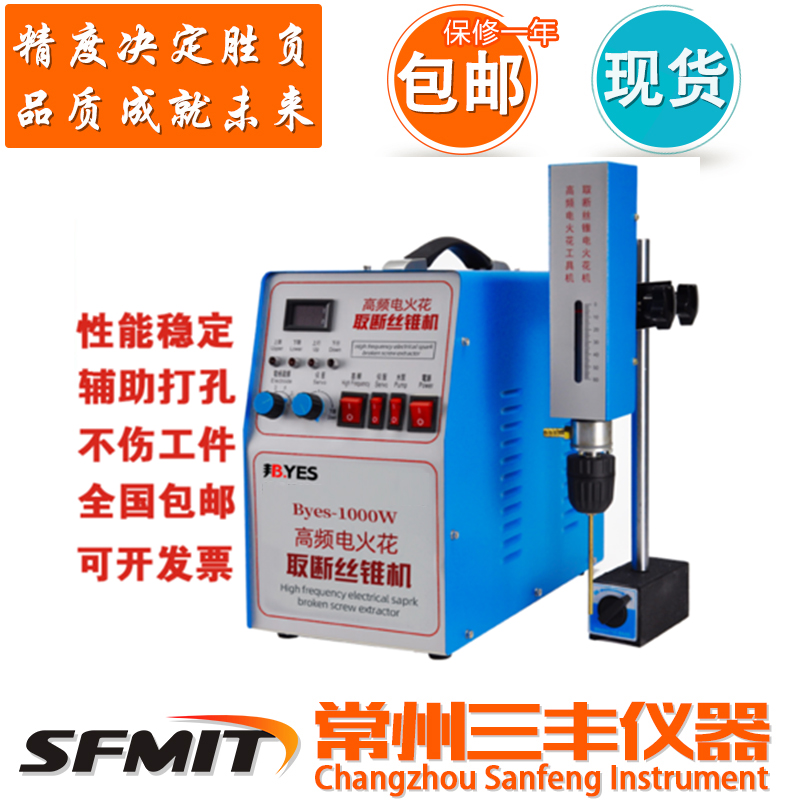 Portable high frequency electric spark drilling machine, electric pulse spark machine, drilling machine, drill bit tapping machine