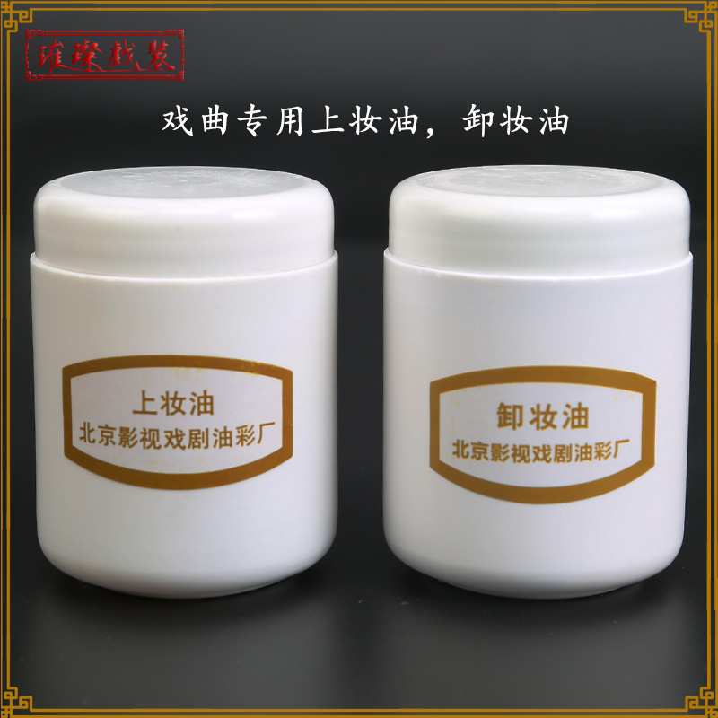 戏剧戏曲上妆油卸妆用品北京北影卸妆油卸妆乳卸妆霜油彩绘卸妆油
