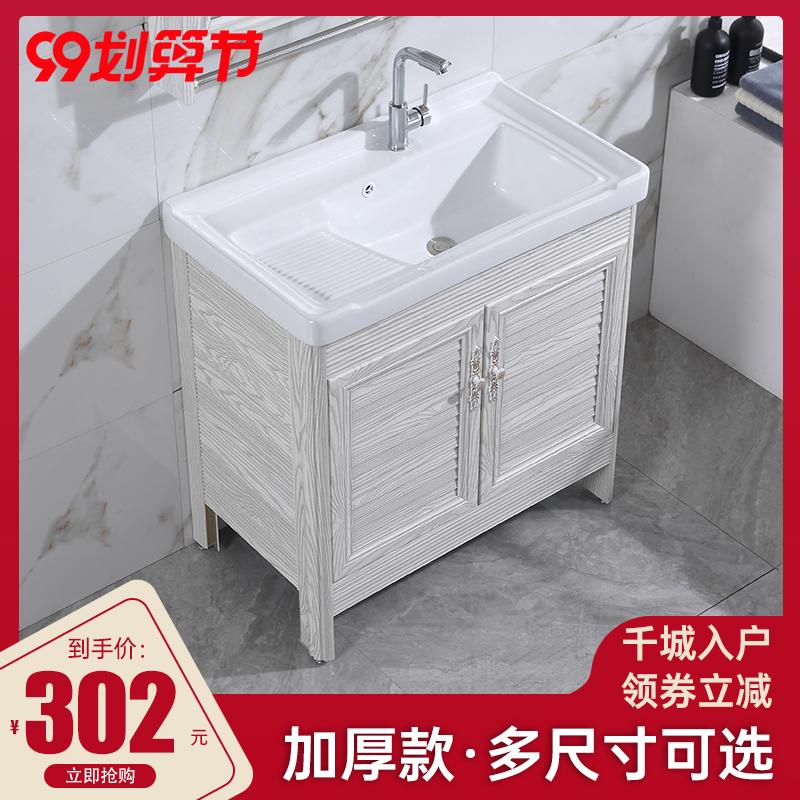 太空铝洗衣柜阳台陶瓷洗衣盆带搓板洗衣池室外洗手一体台盆洗脸盆