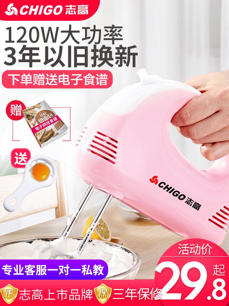 志高打蛋器电动家用小型手持式多功能打发奶油和面搅拌器烘焙工具