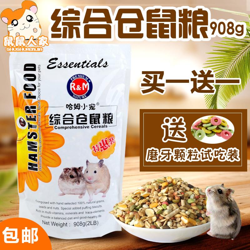 [鼠鼠人家小宠乐园 仓鼠 兔子 龙猫 豚鼠 用品饲料,零食]全国包邮 哈姆小宠金丝熊仓鼠粮食主粮月销量59件仅售12.8元