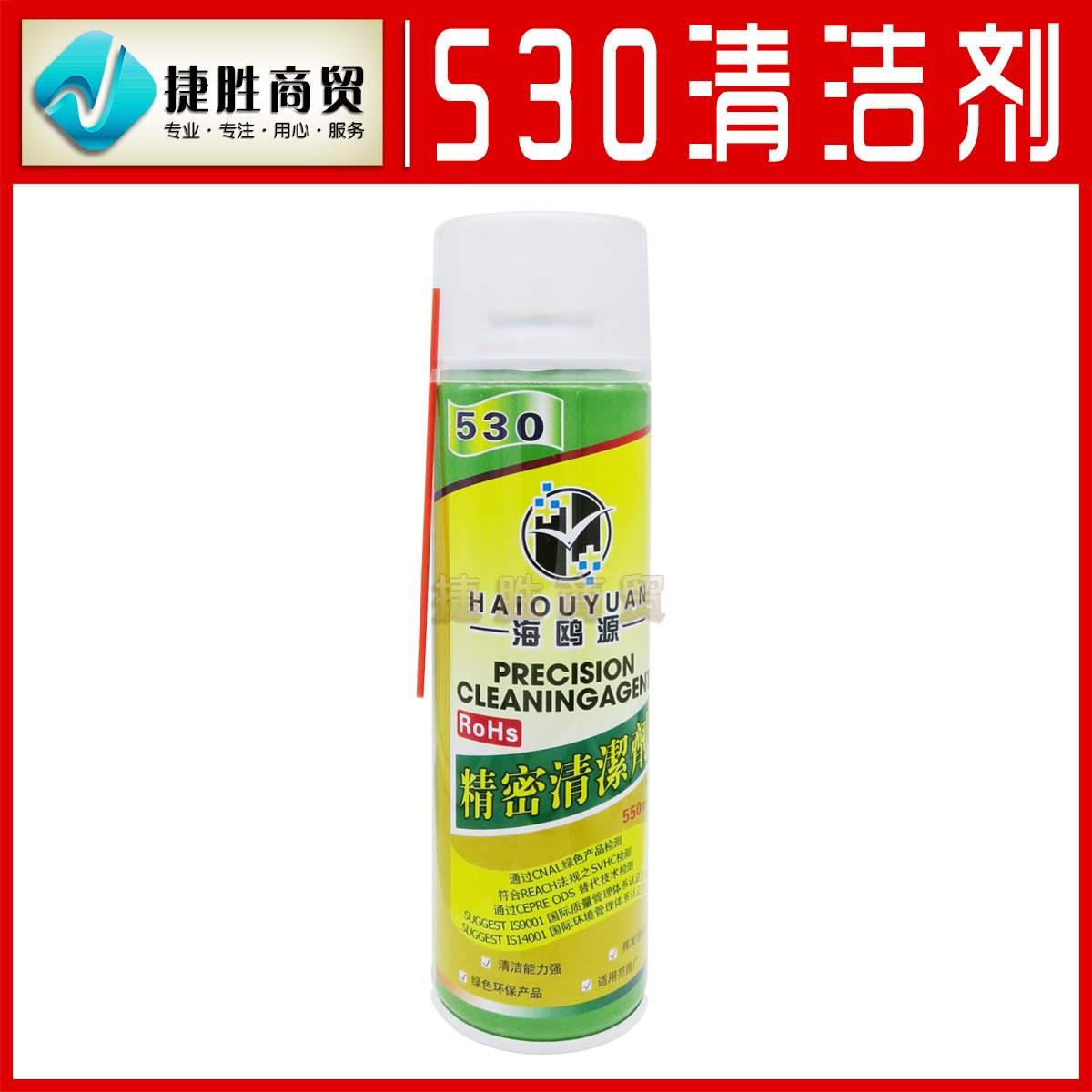 清洗剂电器清洁剂530手机电子数码产品清洁剂精密