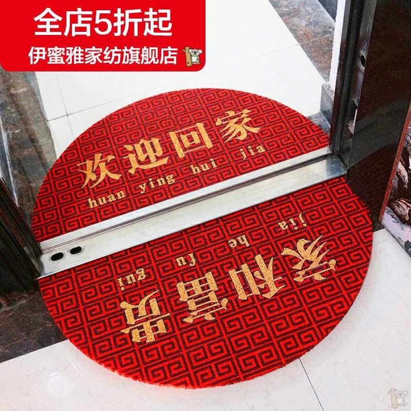 大门入户中式半圆形门口蹭脚垫家用红色地垫门垫进门丝圈门