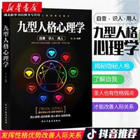 正版包邮 九型人格心理学 九型人格使用说明书 帮你自查、识人、用人 探查人类行为背后的逻辑 社会行为心理与生活 乌合之众书籍