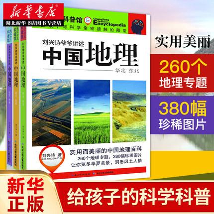 刘兴诗爷爷讲述 写给儿童的中国地理 全套3册 9-10-11-12岁青少年儿童科普百科全书三四五六年级小学生课外书讲给孩子初高中成人