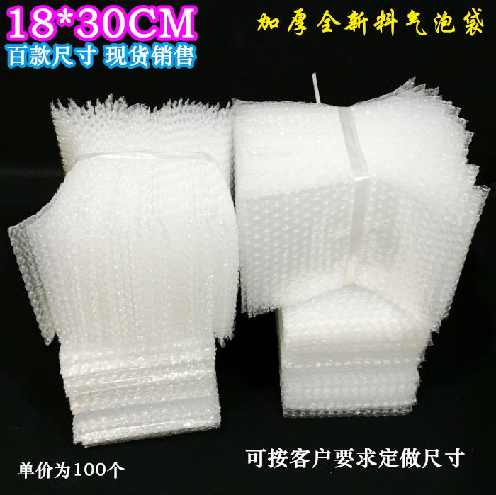 加厚泡沫气泡18*30cm100个全新料大泡防震袋泡泡袋包装小袋子