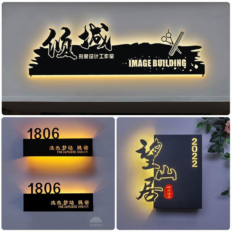 招牌定制镂空灯箱创意铁艺民宿门牌公司店铺定做门头发光字广告牌