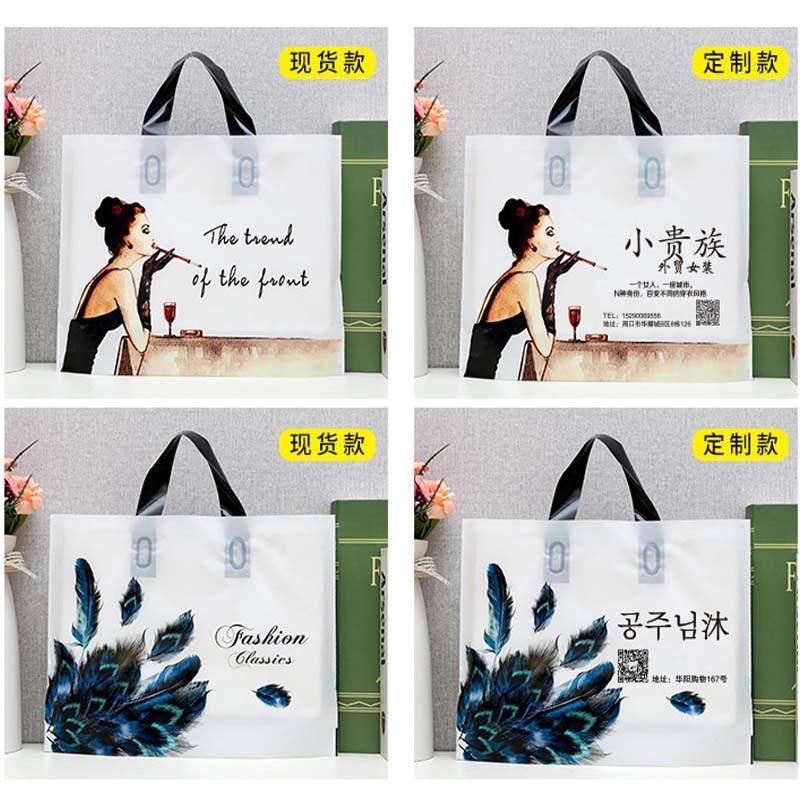 袋子定制加厚中大号服装店礼品包装塑料袋女装衣服手提购物袋logo