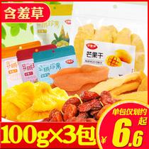 含羞草芒果干300g水果干大礼包草莓蜜饯果脯网红零食小吃休闲食品