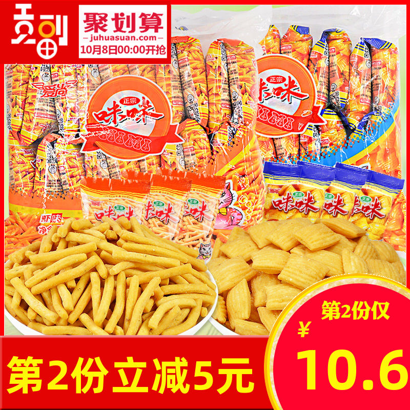 咪咪网红休闲食品好吃不贵的虾条