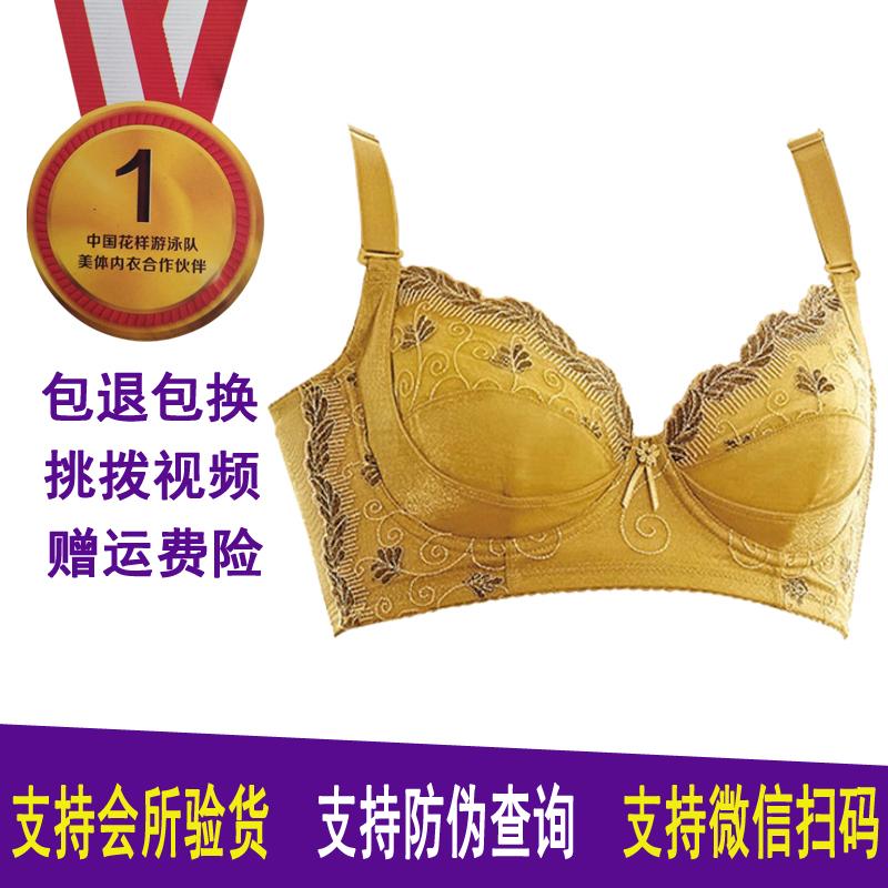 中脉塑身美体文胸正品官方旗舰店拉卡体雕内衣调整塑型防下垂胸罩