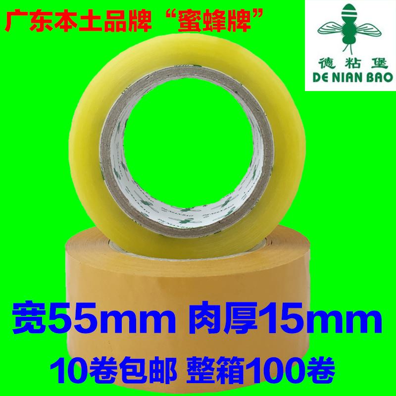 Бесплатная доставка прозрачный пластиковый группа taobao тюк срочная доставка печать коробка лента клей бумага герметика ремень добавить палка ширина 5.5cm*1.5