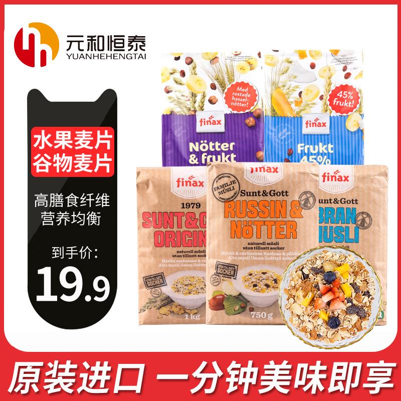 (用29.1元券)临期亏卖进口45%水果坚果燕麦片