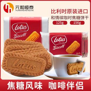Lotus和情缤咖时焦糖饼干125g茶点咖啡伴侣素食办公室零食156g