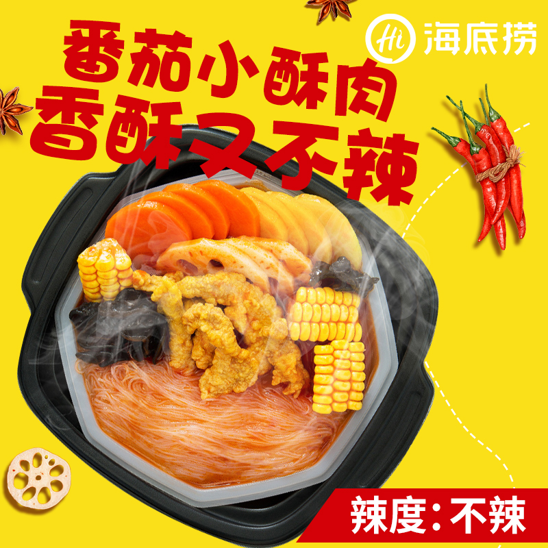 海底捞自煮麻辣懒人方便速食小火锅券后33.90元