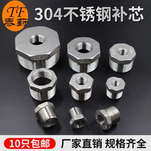 304不锈钢补芯 不锈钢补心 异径内外丝 变径接头2分3分4分6分1寸