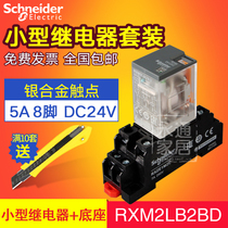 Schneider intermediate relay 24V RXM2LB2BD 4L 2AB 4AB small relay with base 8 feet