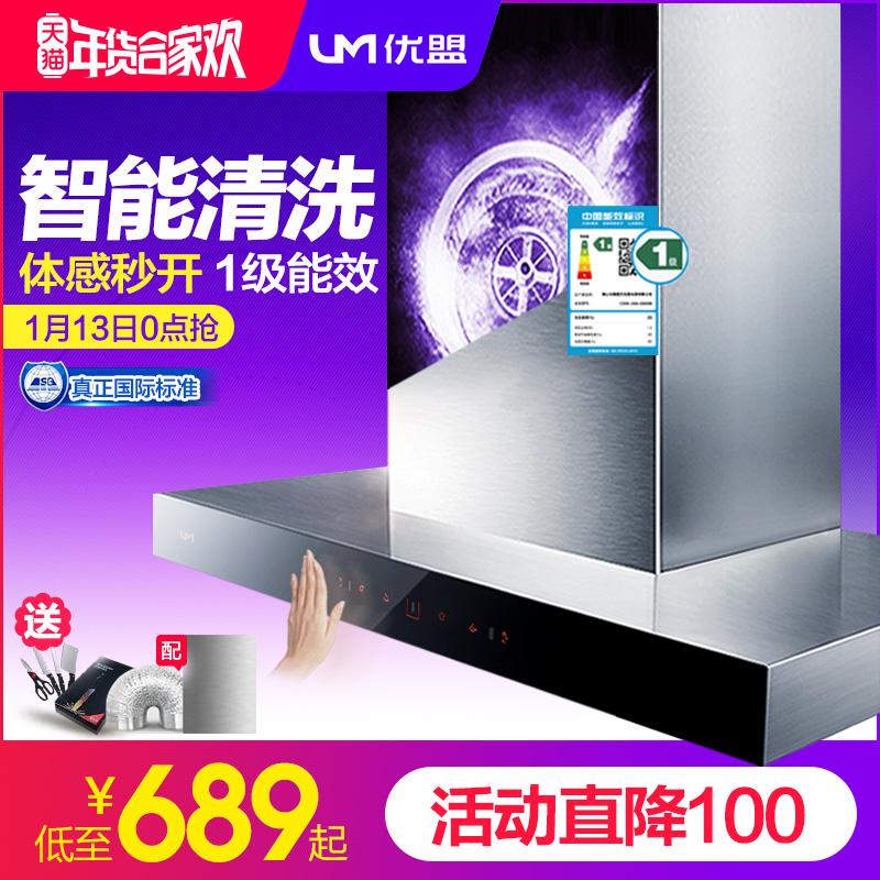 um/优盟 UM-B803F抽油烟机顶吸式壁挂吸油烟机欧式抽烟机家用特价