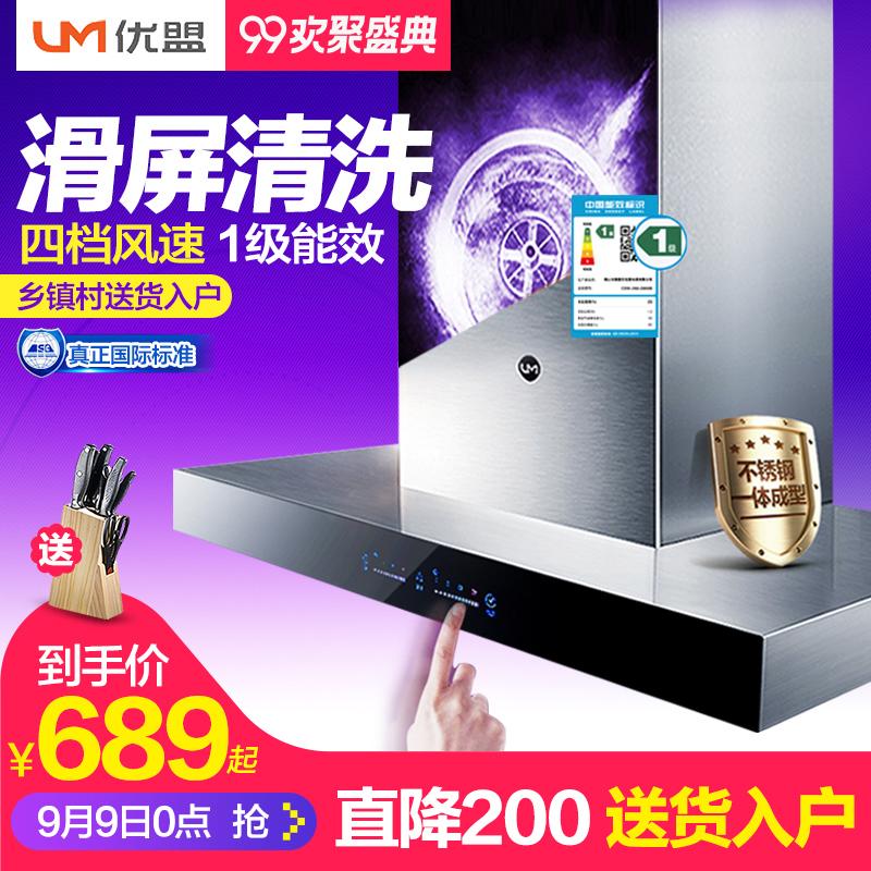 um/优盟 UM-B803抽油烟机顶吸式壁挂吸油烟机欧式抽烟机家用特价