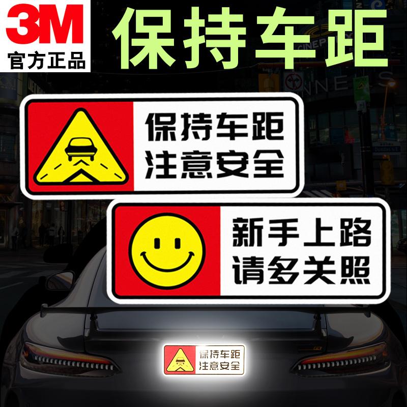 反光贴3m正品新手贴车标语保持车距不信你看磁性白色汽车上路贴纸