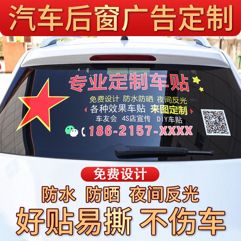 定制车身贴车友会车贴文字logo图案设计车体后窗玻璃广告汽车贴纸