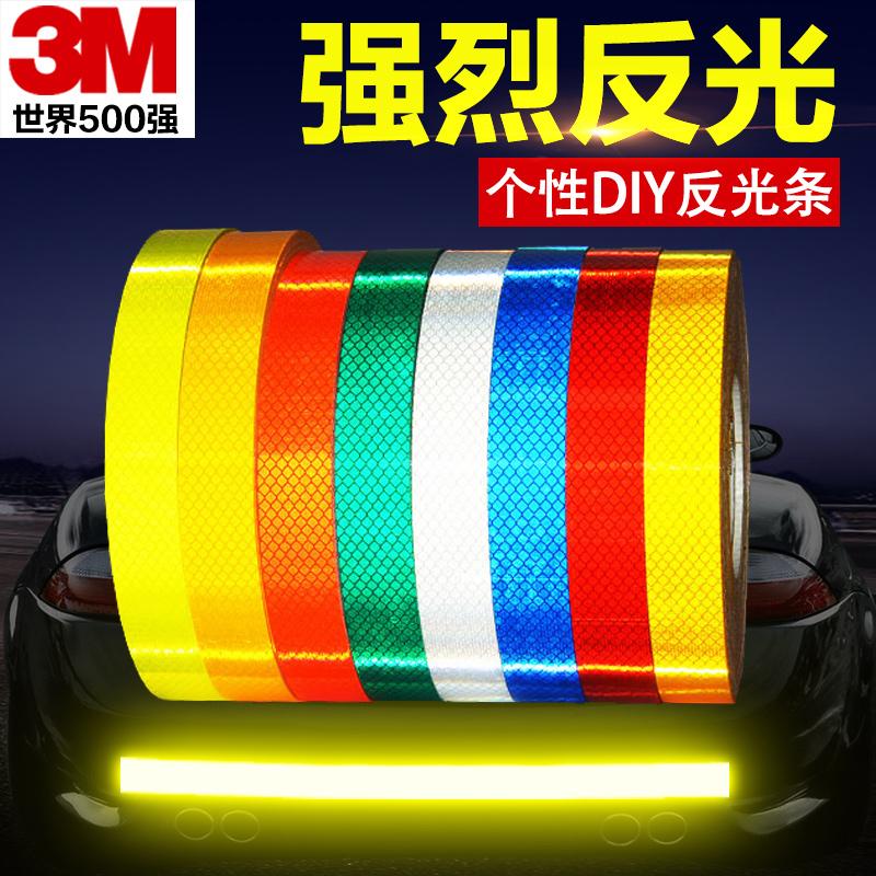 3M钻石级汽车反光贴电动自行车反光条夜间警示安全标识醒目反光膜