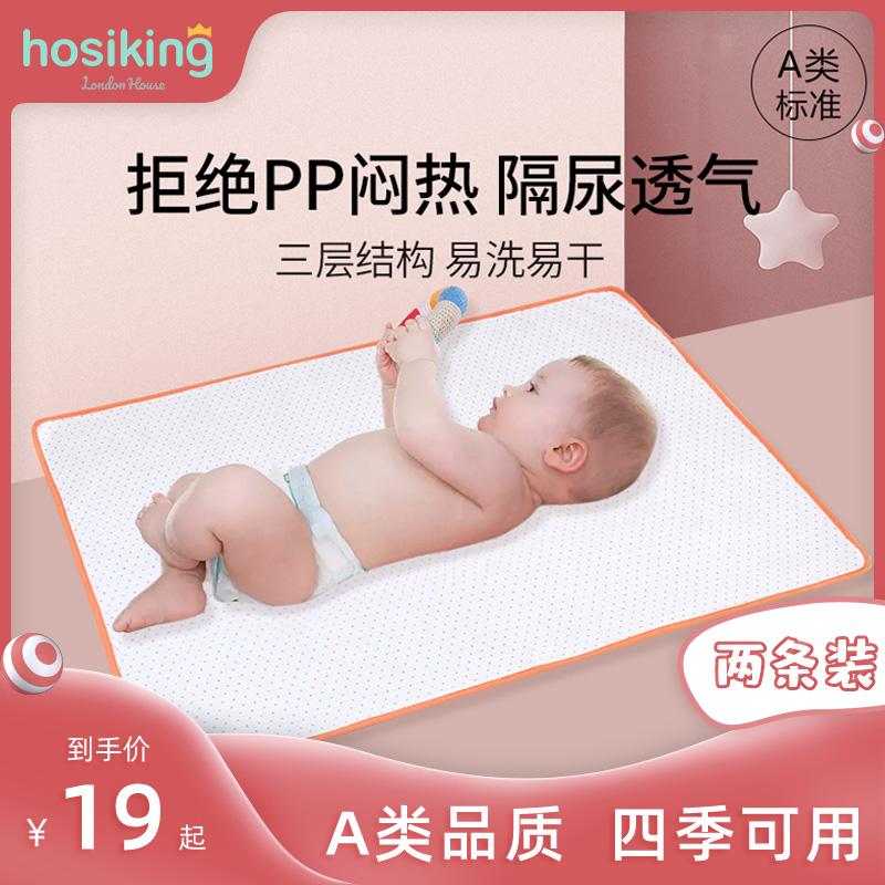 好心情夏天隔尿垫婴儿防水可洗透气四季通用纯棉新生儿大号床垫