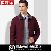 Heng Yuanxiang's father's winter red short Lapel down jacket for middle-aged and old men