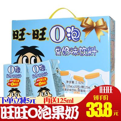 旺旺仔牛奶O泡果奶原饮料125ml*20包儿童牛奶饮品饮料整箱